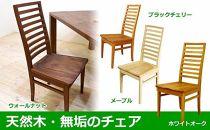 凛ダイニングシリーズハイバックチェアイス椅子天然木無垢