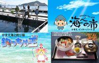 welcome!!ようこそ蒲江へ!!釣りと食事のペアチケット