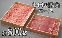 牛と豚の食べくらべ!常陸牛&ローズポークロース肉 800g