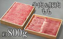 牛と豚の食べくらべ!常陸牛&ローズポークもも肉 800g