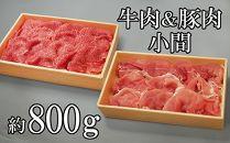 牛と豚の食べくらべ!常陸牛&ローズポーク小間(こま) 800g