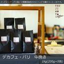 デカフェ バリアラビカ 神山 【中挽き】1kg(200g×5袋)辻本珈琲ふるさと新鮮工場直送