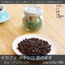 デカフェスペシャルティコーヒー豆メキシコエル・トリウンフォカフェインレス豆のまま1kg(200g×5袋)マウンテンウォーター製法