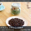 デカフェスペシャルティコーヒー豆メキシコエル・トリウンフォカフェインレス中挽き1kg(200g×5袋)