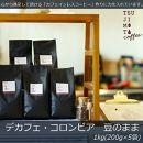 デカフェ コロンビア 【豆のまま】1kg(200g×5袋)カフェインレス和泉市辻本珈琲自家焙煎Tsujimotocoffee