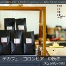 デカフェ コロンビア 【中挽き】1kg(200g×5袋)安心安全カフェイン除去液体二酸化炭素
