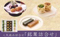 〈京栗菓匠 若菜屋〉人気商品詰合せ「銘菓詰合せ」