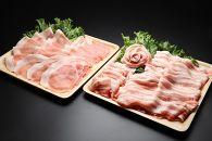 AP64山形県産三元豚 「ロース&バラのスライス 約1kg」