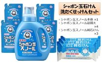 SY07-10シャボン玉洗たく石けんセット