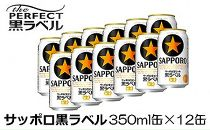 サッポロ生ビール黒ラベル350ml缶×12本