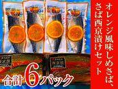 オレンジ風味しめさば4パック・さば西京漬2パック