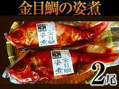 金目鯛の姿煮B