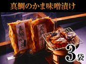 【焼津老舗】ぬかや謹製漬魚真鯛のかま味噌漬