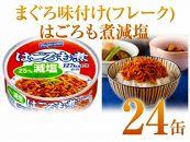 はごろも煮減塩1ケース(70g×24缶)