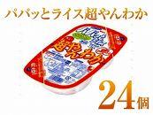 パパッとライス超やんわかこしひかり(200g×24入)
