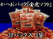 かつおパック「金虎ソフト3g」×30入×5袋セット