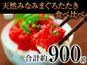 天然まぐろたたき食べ比べ計約900g