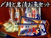 水産庁長官賞受賞の〆鯖と岩清お魚セット