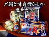 水産庁長官賞受賞の〆鯖と味自慢ひもの・塩辛セット