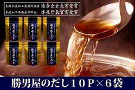 【水産庁長官賞受賞商品】勝男屋のだし10袋入×6袋