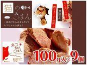 オーガニックfood「ネコちゃんごはん」900g