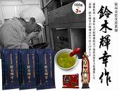 最高金賞受賞茶師「鈴木輝幸作のお茶」3本セット