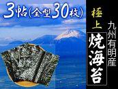 【極上】焼のり3帖(全型30枚)