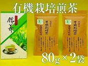 有機栽培煎茶2本入