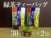 たっぷり緑茶ティーバッグ