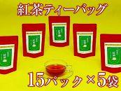 静岡産紅茶5袋入