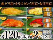 老舗伝統の味焼津漬魚セット各2