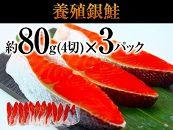 旨!銀鮭(中辛)切身約320g/4切×3パック
