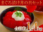 14食分!!マグロ漬丼の具セット