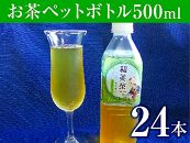 お茶ペットボトル500ml×24本