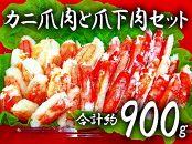 マルヨウのカニ爪肉と爪下肉セット