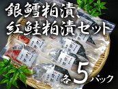 銀鱈・紅鮭粕漬けセット