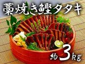 藁焼き鰹タタキ約3kgセット