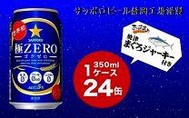 極ZERO350ml×1ケース+まぐろジャーキー