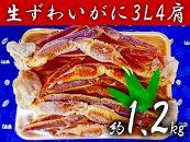 カネト平田生ずわいかに3L4肩約1.2kg
