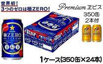 極ZERO350ml缶×1箱+ヱビス350ml缶×2本