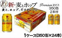 新・麦とホップ350ml缶×1箱+エビス350ml缶×2本