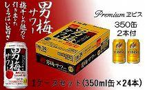 男梅サワー350ml缶×1箱+エビス350ml缶×2本