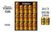 【ヱビスギフト】YE4D+ヱビス350ml缶×2本