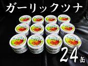 ガーリックツナ24缶入