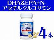DHA&EPA+N-アセチルグルコサミン4本