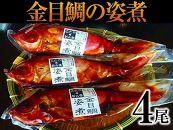 金目鯛の姿煮A