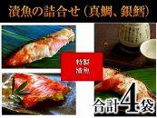 【焼津老舗】ぬかや謹製漬魚の詰合せ
