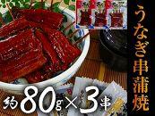 国産うなぎ串蒲焼約80g×3串