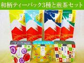 和柄ティーバッグ3種と煎茶セット