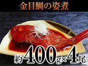 金目鯛の姿煮4尾
